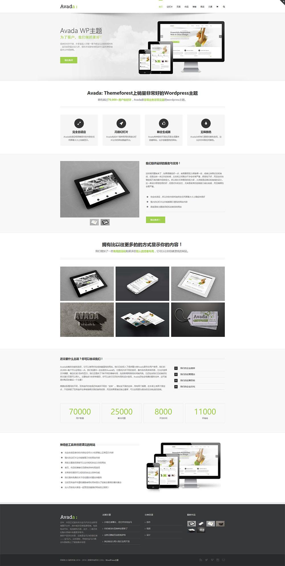 Avada中文汉化版-多功能企业主题【V7.3.1】
